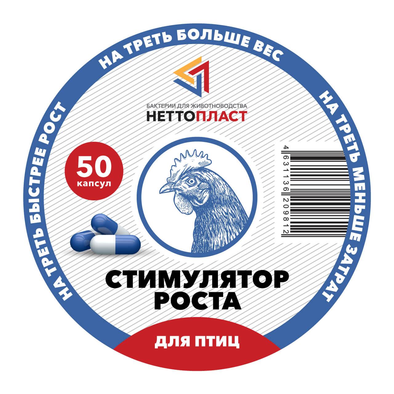 Стимулятор роста 50 капсул купить в Краснодаре